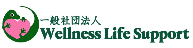 一般社団法人 Wellness Life Support