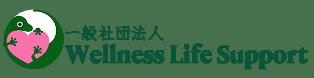 一般社団法人 Wellness Life Support